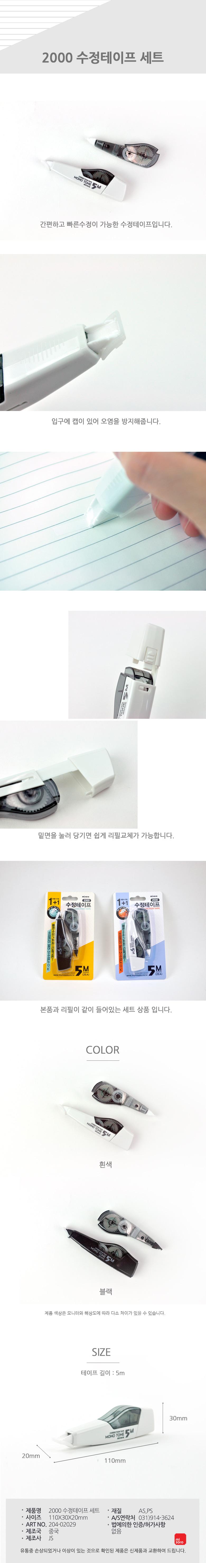2000 수정테이프 세트 - 미소로, 2,000원, 지우개/수정액, 수정테이프
