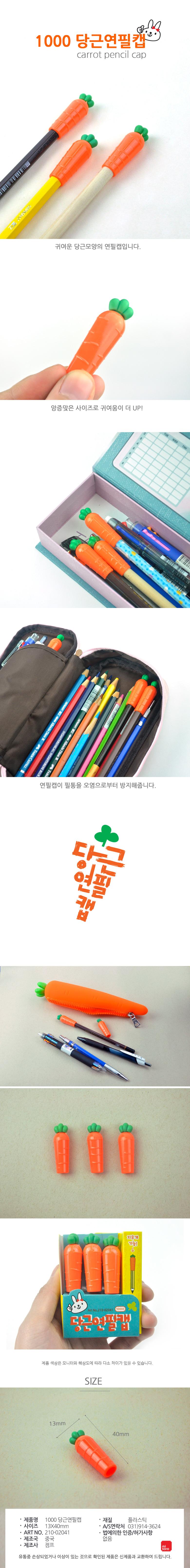 1000 당근연필캡 2041 - 미소로, 1,000원, 필기구 소품, 연필캡