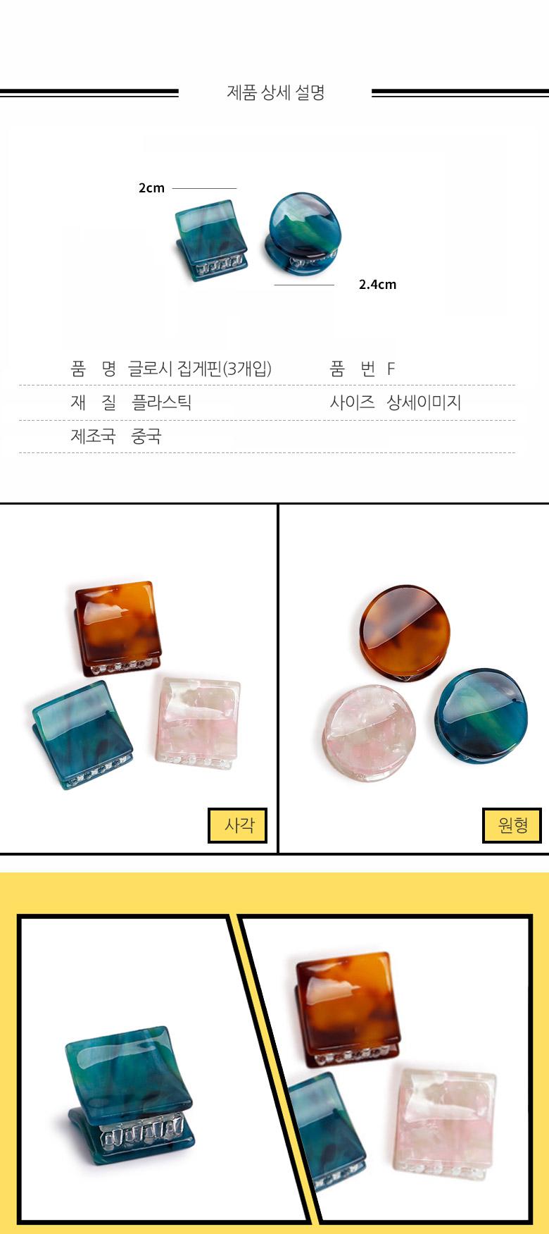 글로시 집게핀(3개입) - 유앤알코리아, 3,900원, 헤어핀/밴드/끈, 헤어핀/끈